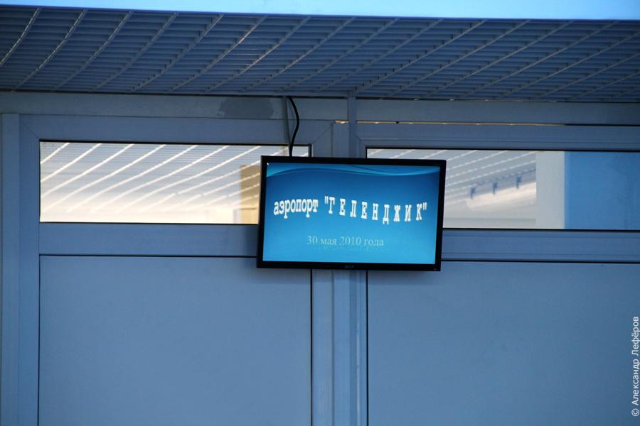 Москва шереметьево терминал d
